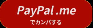 https://www.paypal.me/KentaroSUZUKI
